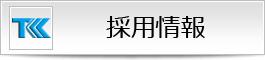 TKコーポレーション採用情報banner